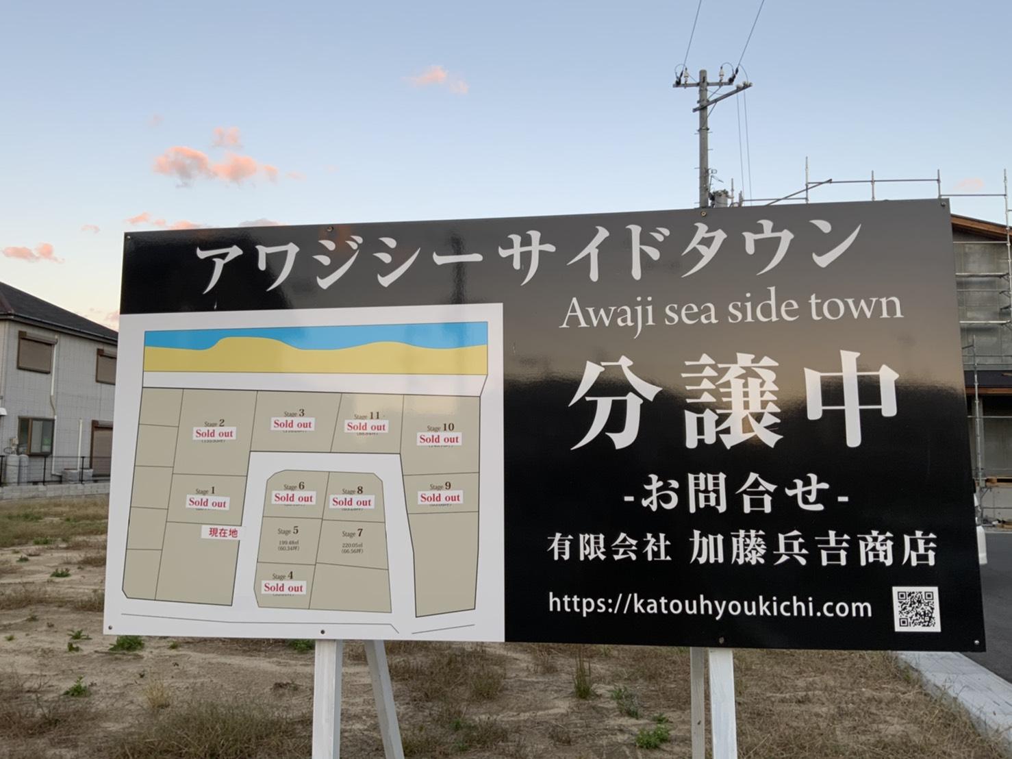残り2区画となりました。Awajiシーサイドタウンの分譲地
