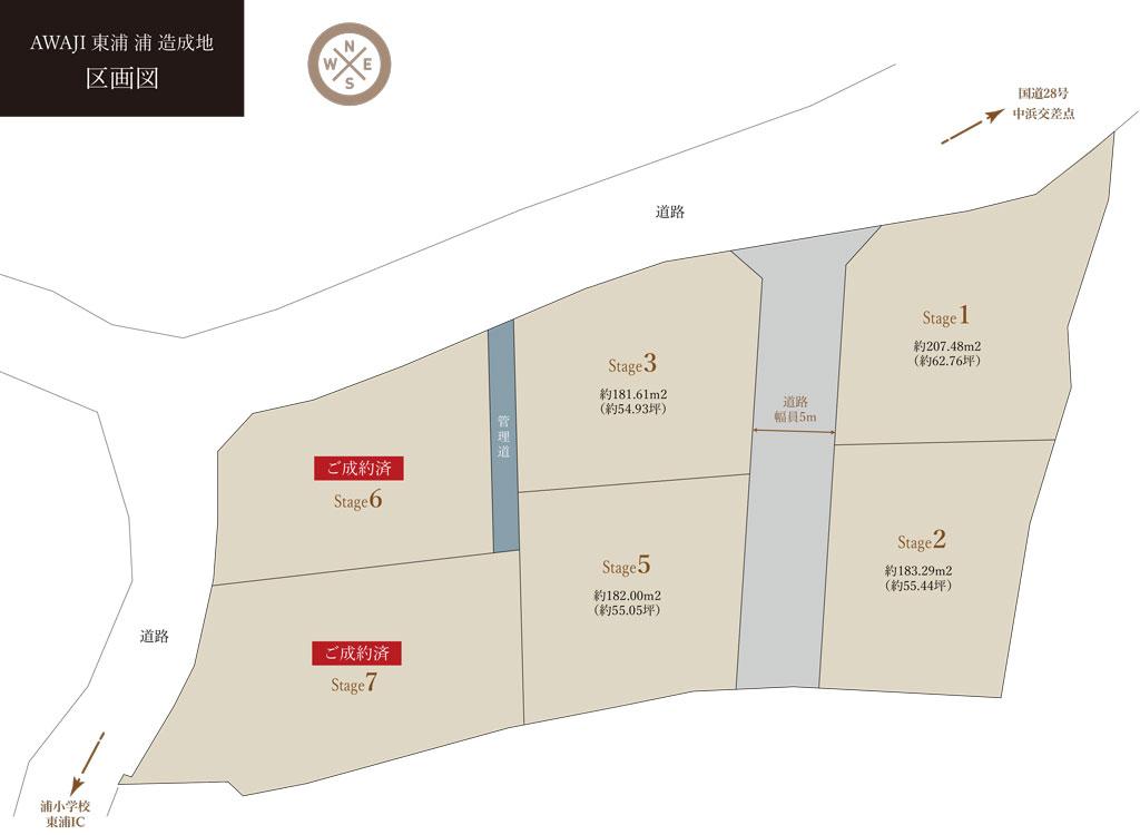 淡路市浦の分譲住宅
