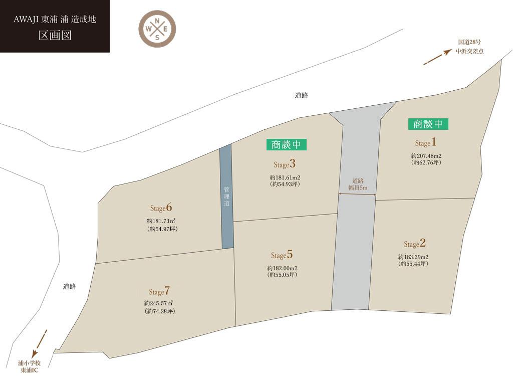 淡路市浦の分譲地