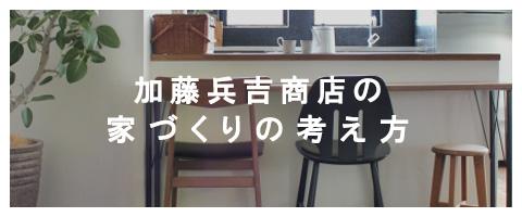 加藤兵吉商店の家づくりの考え方