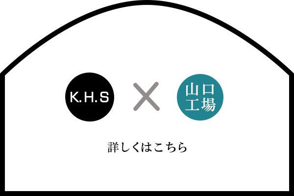 加藤兵吉商店×山口工場